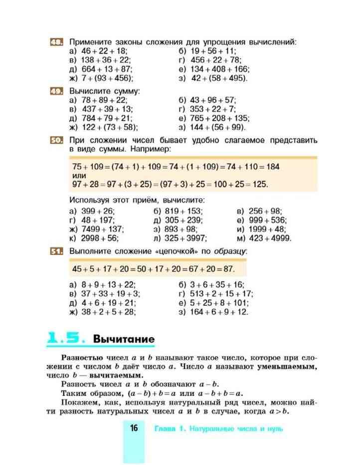 Ответы и решения по математике 5 класса просвещение мгу-школе м. К.