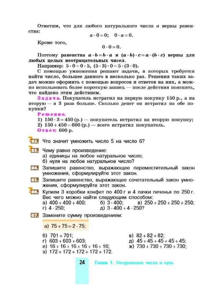 Гдз (решебник) по математике 5 класс никольский, потапов – решатор!