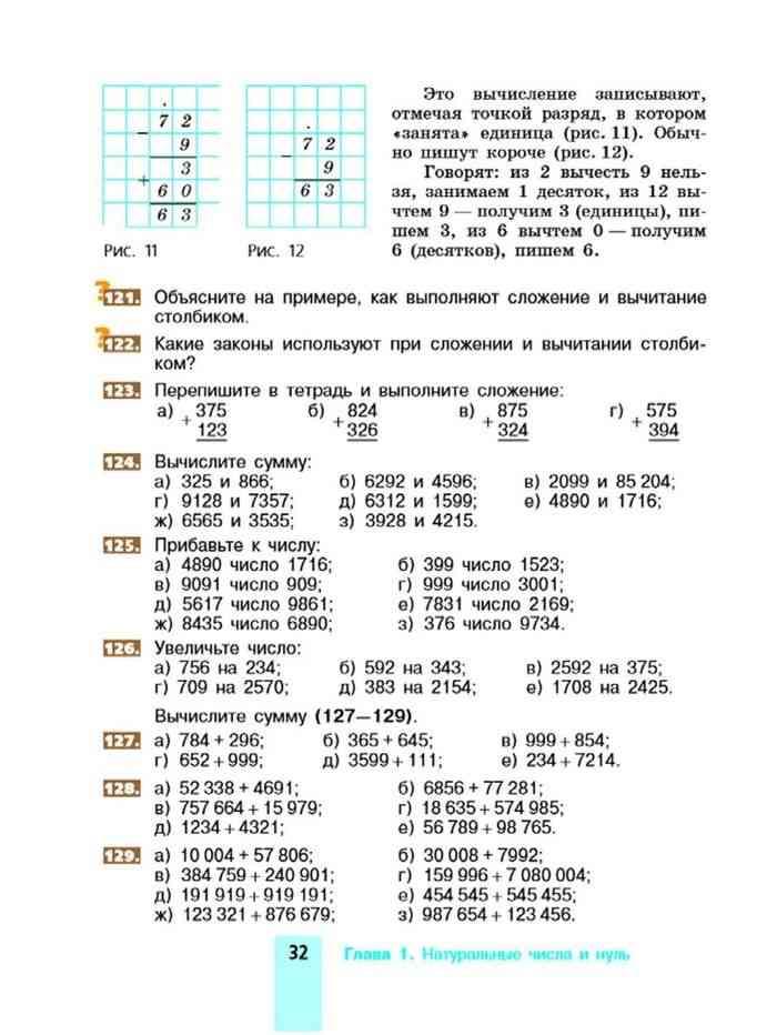 Математика. 5 класс. Учебник. Никольский с. М. , потапов м. К. И др.