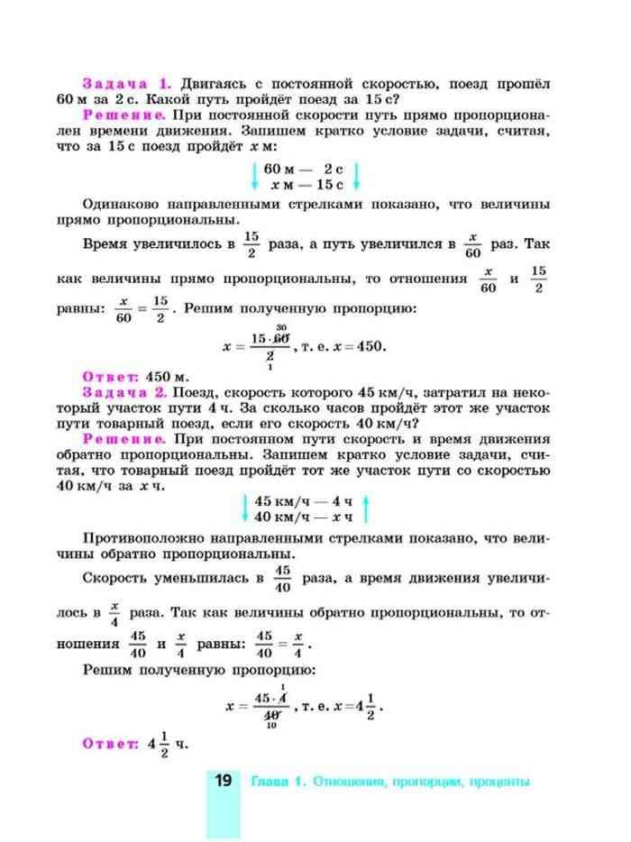 Решить задачу математике 6 класс онлайн решение задач по математике 6 класс масштаб