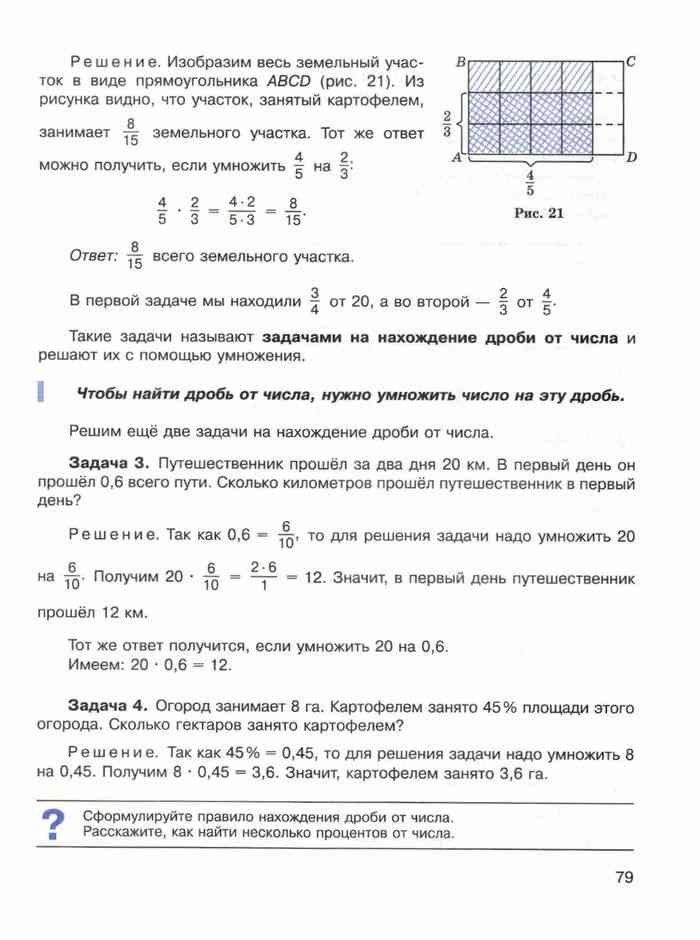 Решение задач математика онлайн 6 класс математическая статистика задачи с решением для чайников