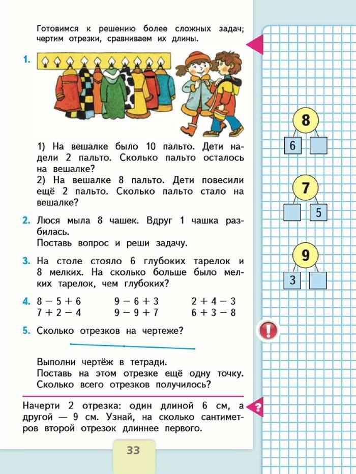Задачи онлайн по математике 1 класс решить задача и решение по теоретической механике