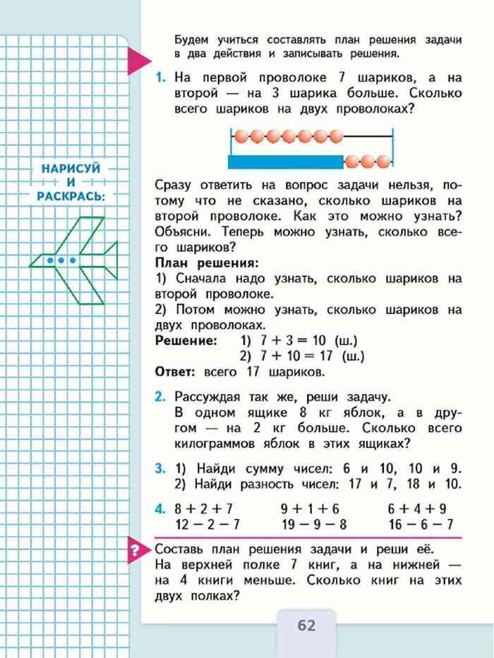 Решение задач по книге моро задачи и решения по физике электромагнитные колебания