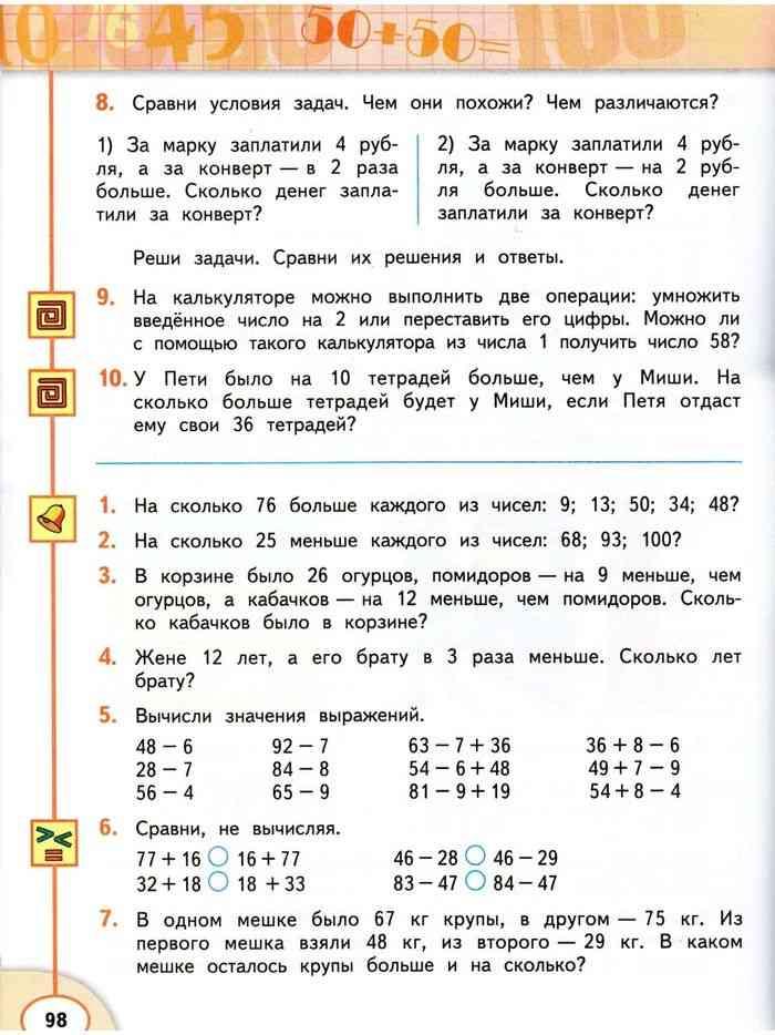 Математика 2 класс дорофеев решение задач решить задачу шпаргалку