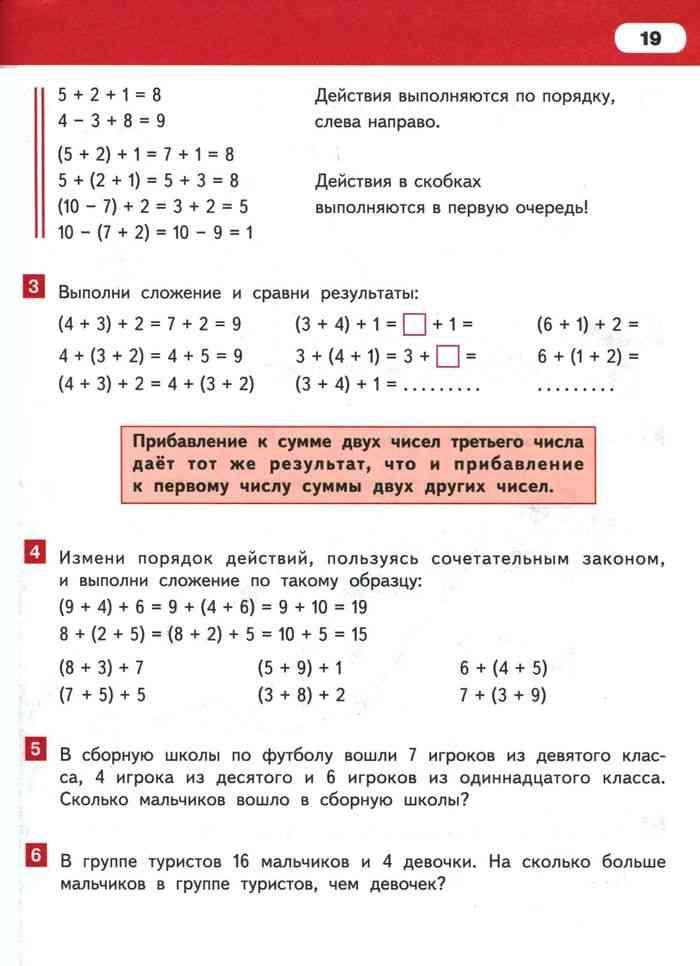 гейдман математика 2 класс 2 полугодие скачать