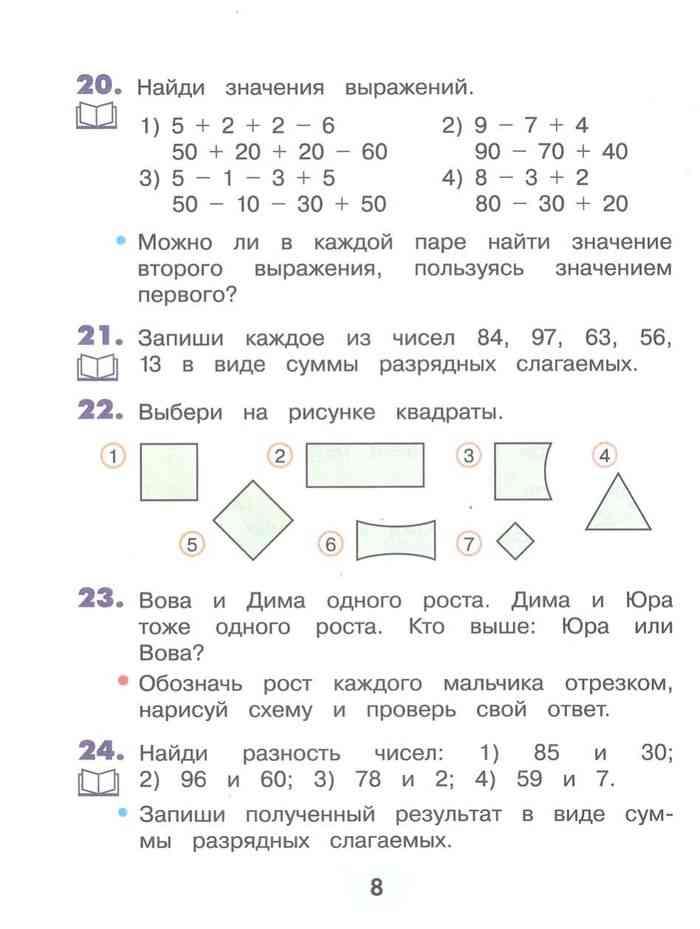 Программа математика второй класс скачать скачать сценарий игровой программы карусель