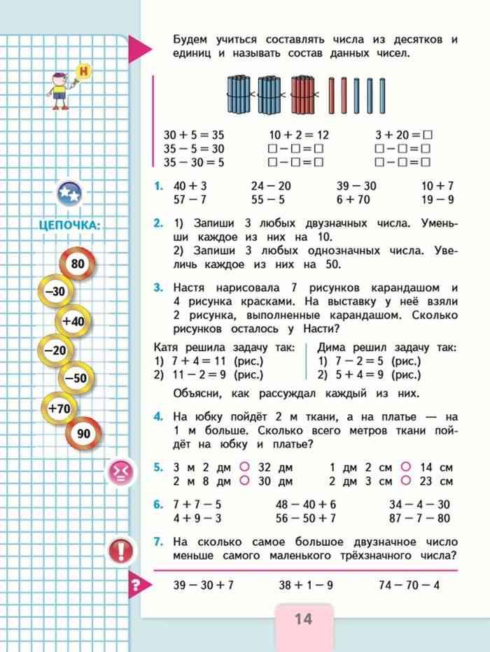 Решить задачу по математике онлайн 2 класс матрица оценок опорного решения транспортной задачи