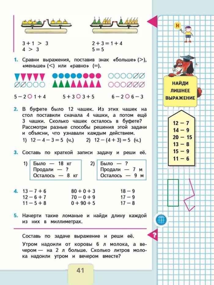 Решение задач к учебнику по математике 2 класс правило билет экзамен