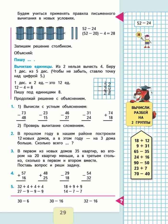 Решение задачи в первом из новых домов сложная задача по математике и решение
