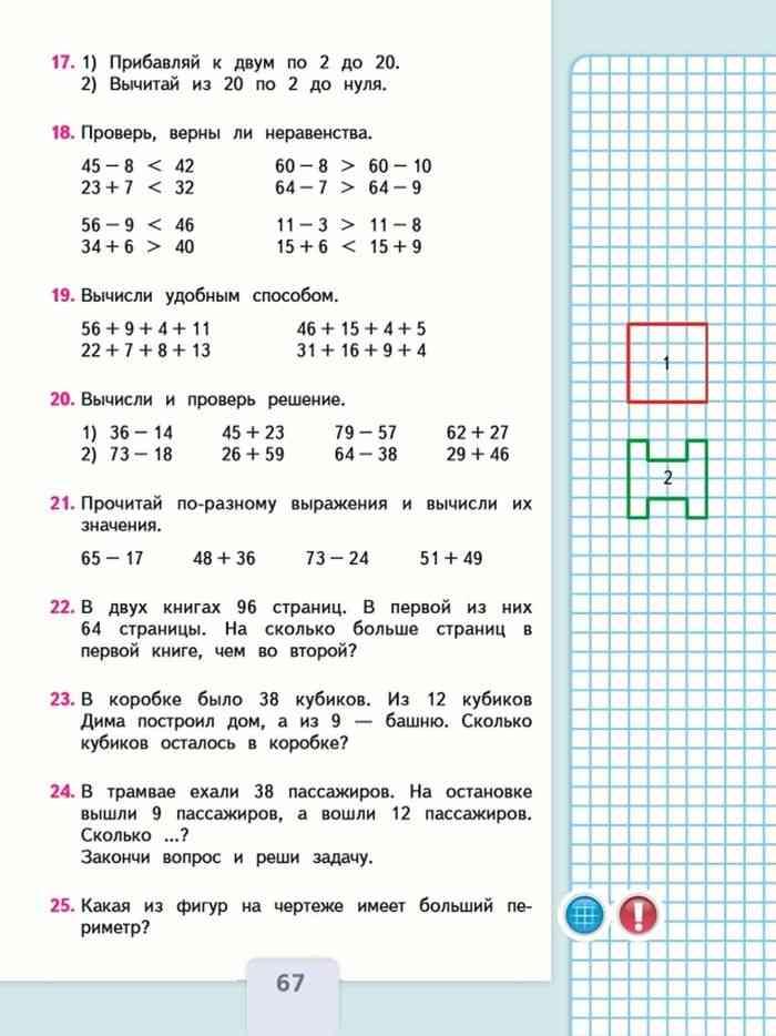 Решение задачи 2 класса 2 часть задачи с решением по теме спрос и предложение