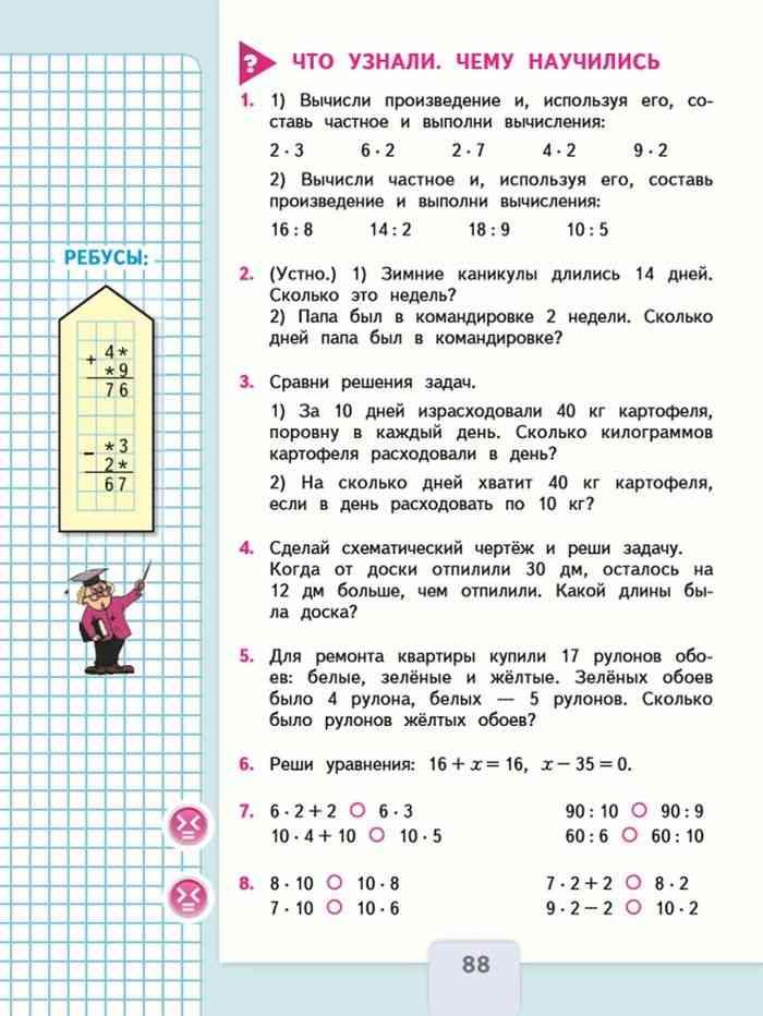 Решить задачу по математике 2 класс онлайн бесплатно решение задач на планетарные механизмы