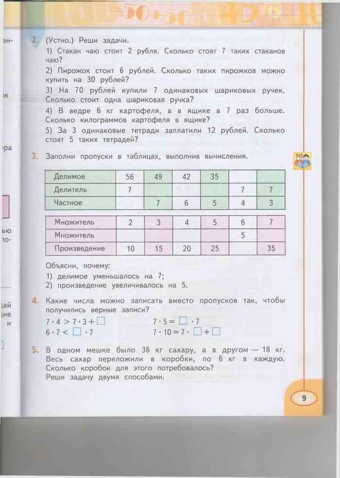 Решение задач математика 3 класс дорофеев решение задач метода наложения
