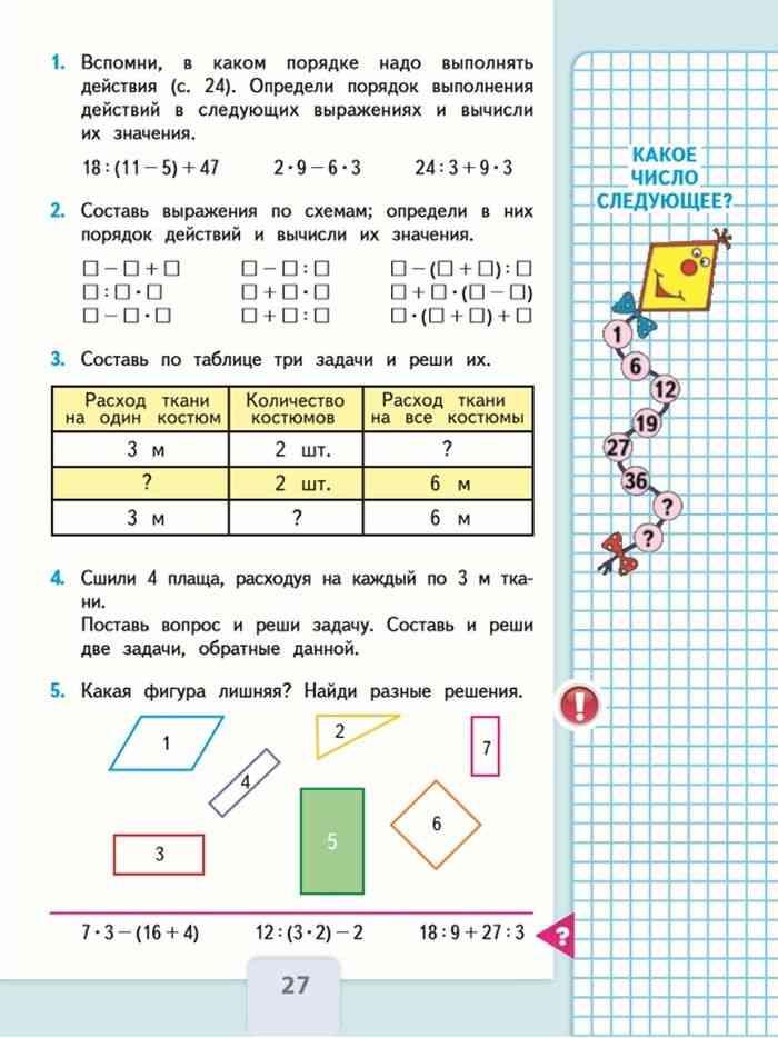 Решение задач 3 класса онлайн как заполнить заявление на материальную помощь студенту
