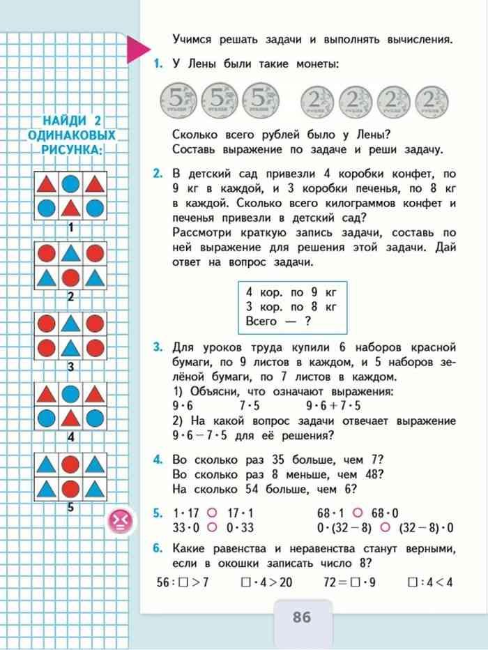 Математика 3 класс онлайн решение задач высшая математика теория вероятности задачи и решение
