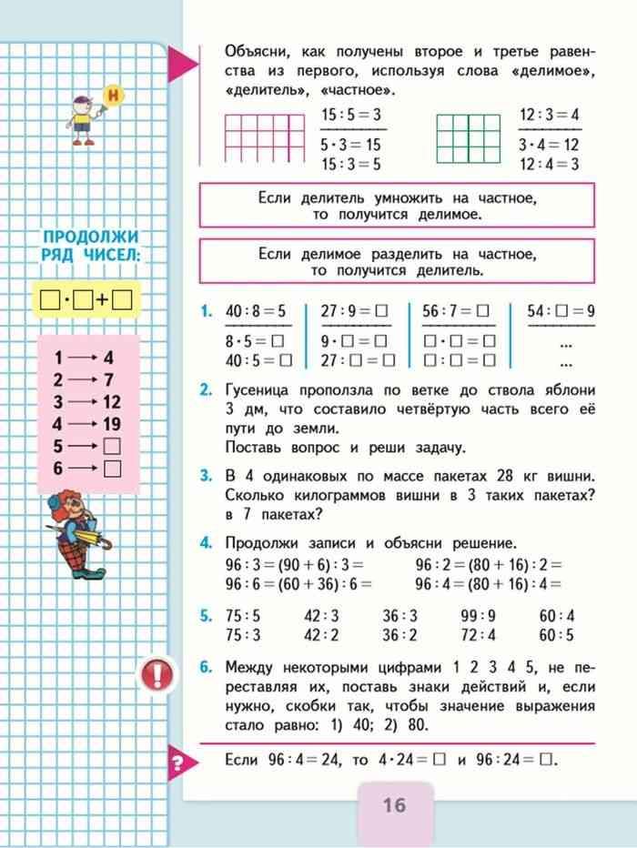 Решение задач 3 класса онлайн как решить текстовые задачи