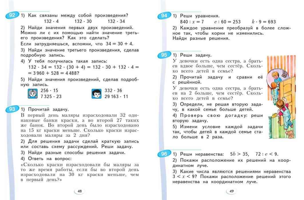 Математика 4 класс аргинская решения задач онлайн экзамен на гражданство 2015
