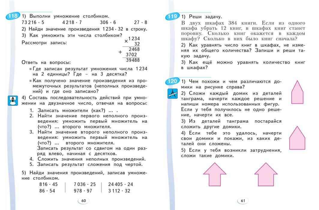 Учебник математики аргинская 4 класс решение задач налоги решение и задач по налогам