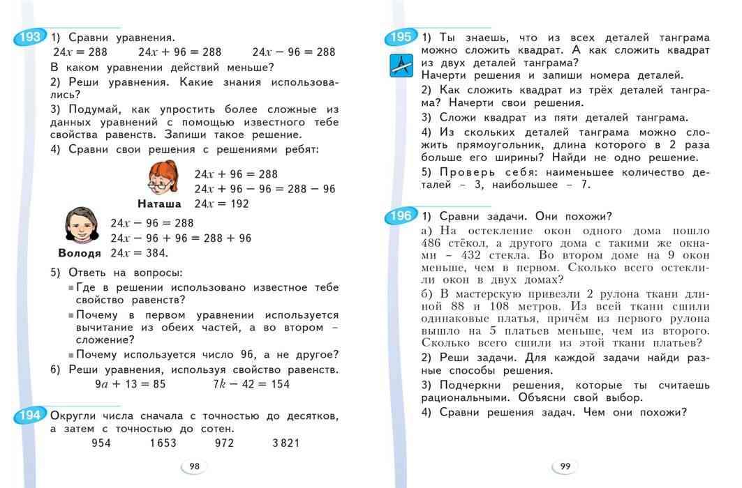 решебник по математике 4 класс аргинская 1 часть