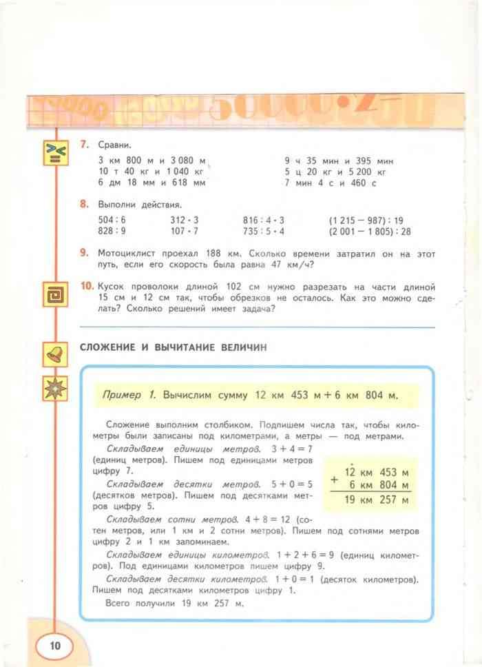 Учебник перспектива математика 4 класс решение задач химический международная олимпиада решения и задача