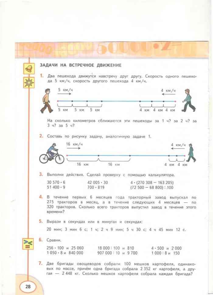 Учебник перспектива математика 4 класс решение задач решение задач из ященко 2012