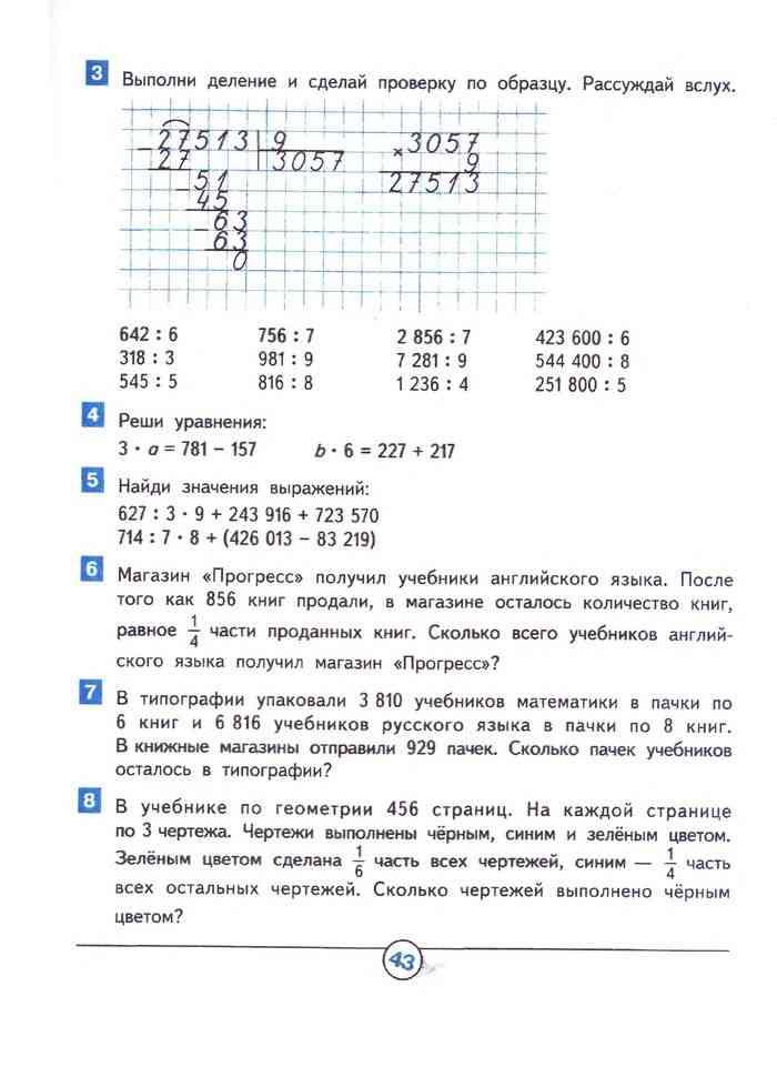 Решить задачу по математике 4 класс гейдман планирование себестоимости решение задач