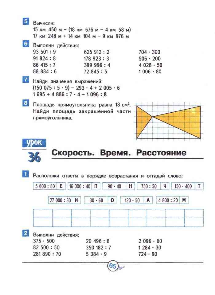 гдз 4 класс математика гейдман онлайн