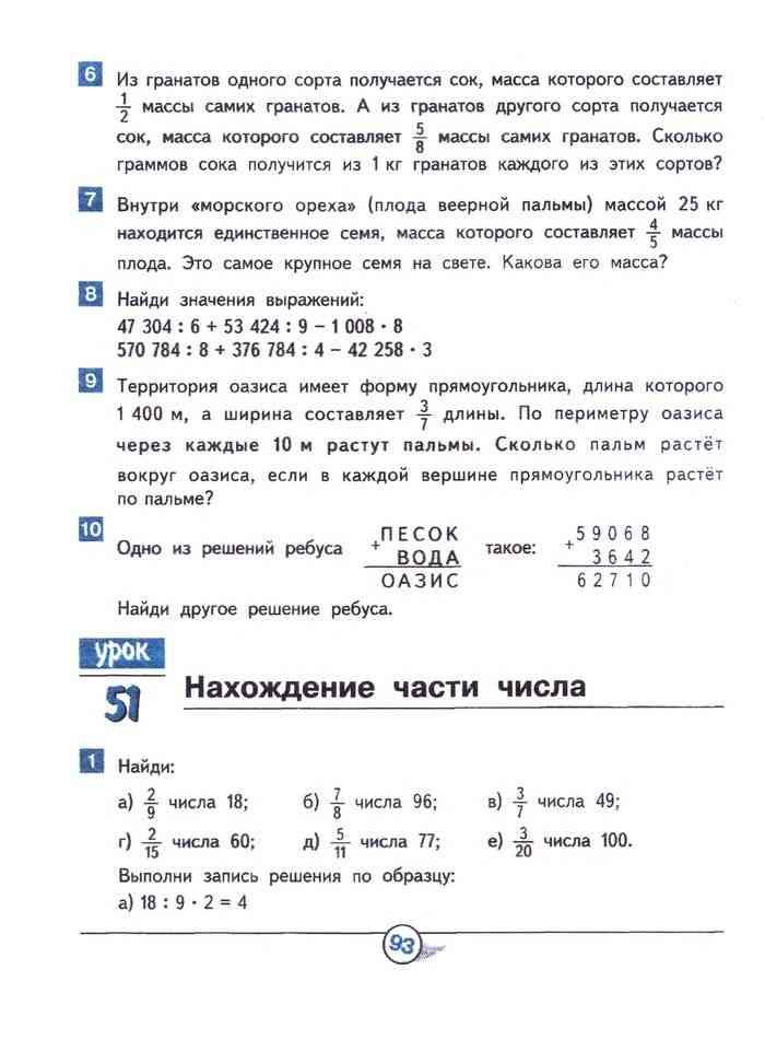 Решение задач по математике по гейдману методичка решения задач по материаловедению