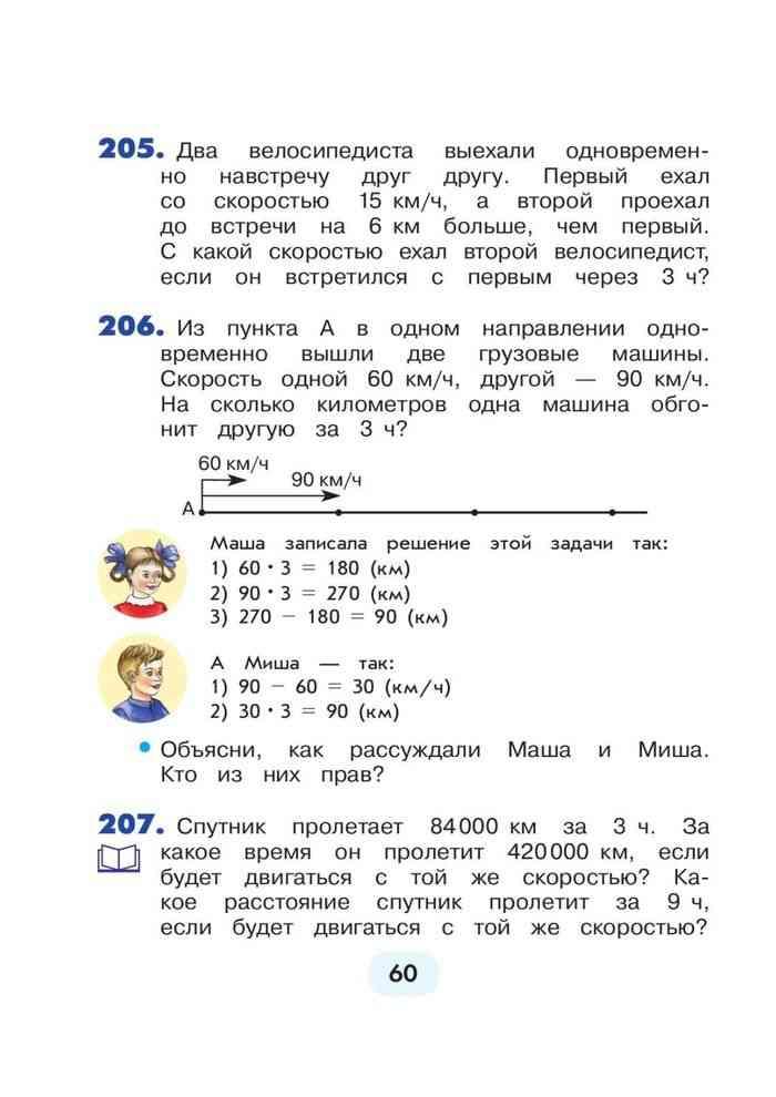 Математика 4 класс истомина решение задачи 65 задача про грибы решение
