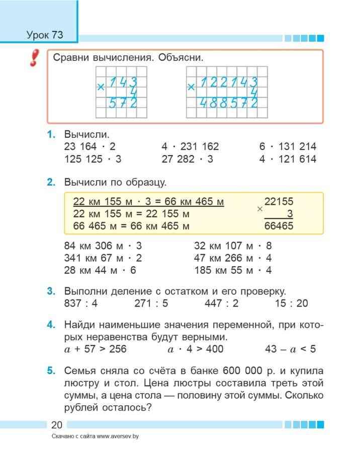 Решебник по математике 4 класс 2 часть муравьева урбан 2014