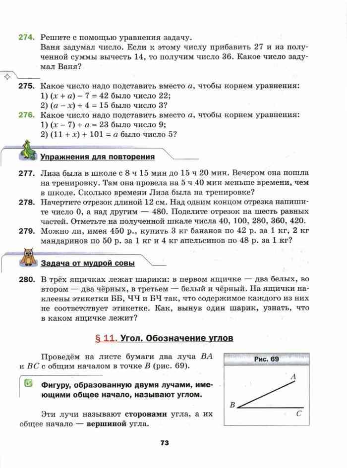 Решить задачу по математике бесплатно 5 класс онлайн решение задач по биохимий