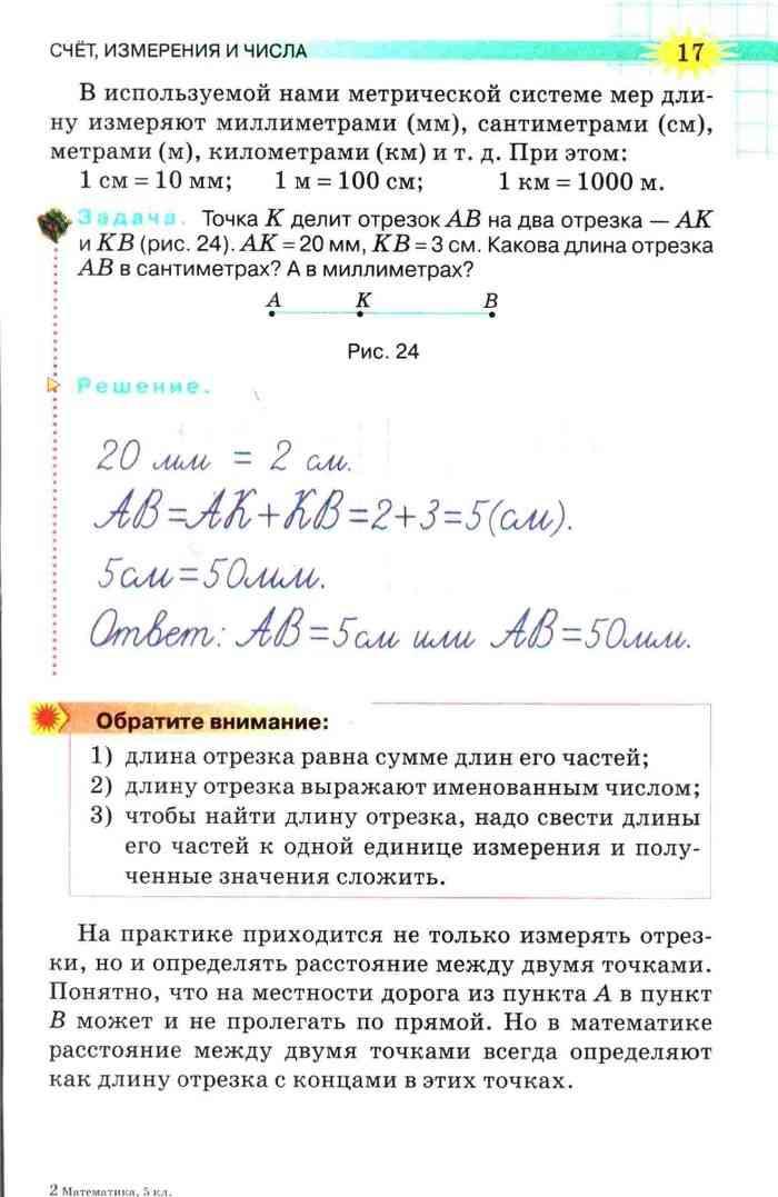 Решение задачи 5 класса по математике тарасенкова закон ампера решение задач