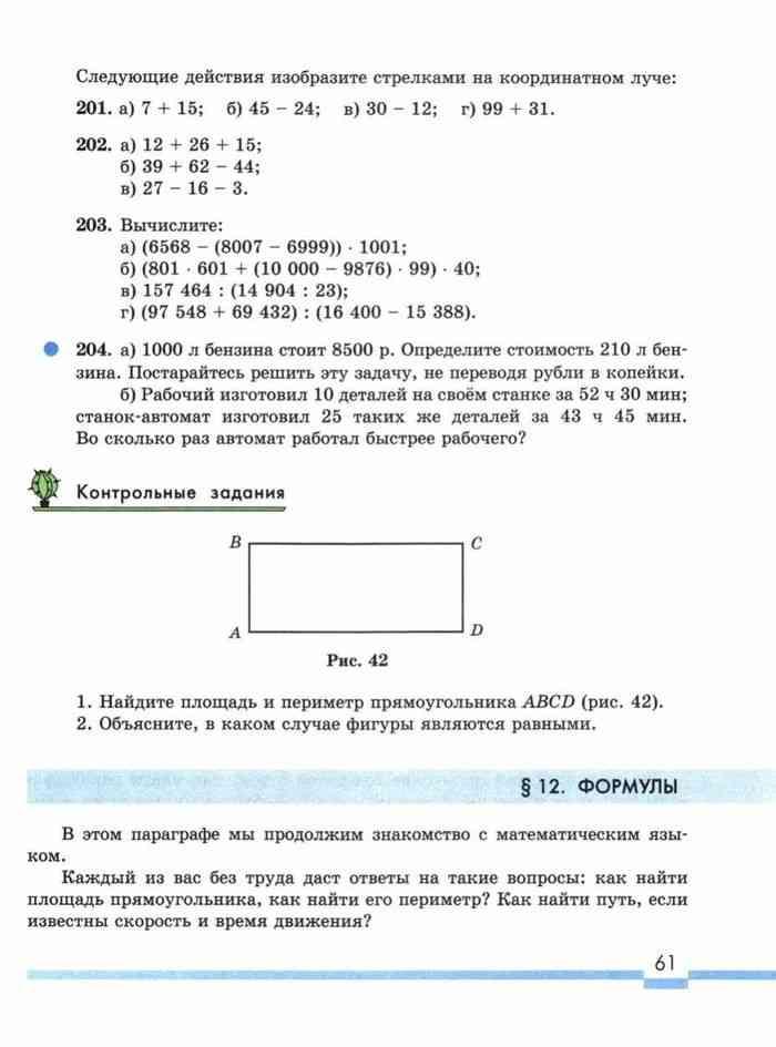 Решить задачу онлайн 5 класс зубарева мордкович решение обратной геодезической задачи программа