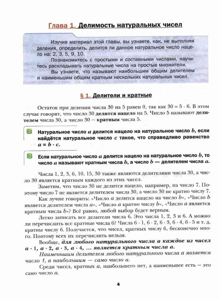 мерзляк математика программа фгос