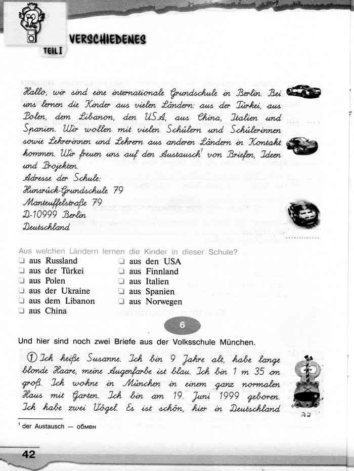 немецкий язык 5 6 класс книга для чтения бим рыжова игнатова читать