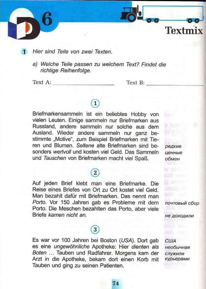 учебник немецкий язык 4 класс мозаика гальскова жукова миронова