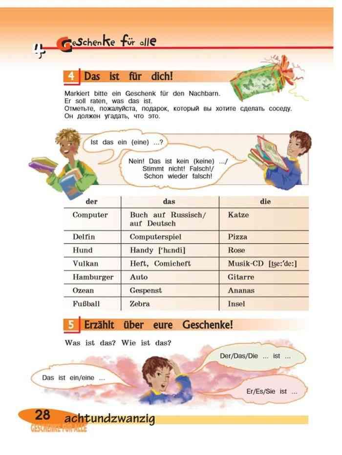 Немецкий язык 5 класс яцковская решебник