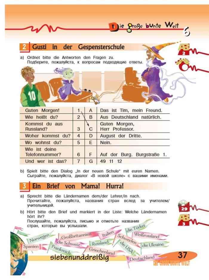 учебник немецкий язык 5 класс вундеркинды яцковская читать онлайн