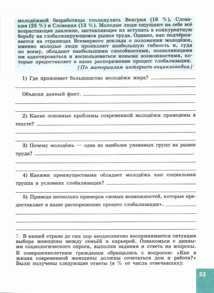 рабочая тетрадь по социологии ответы
