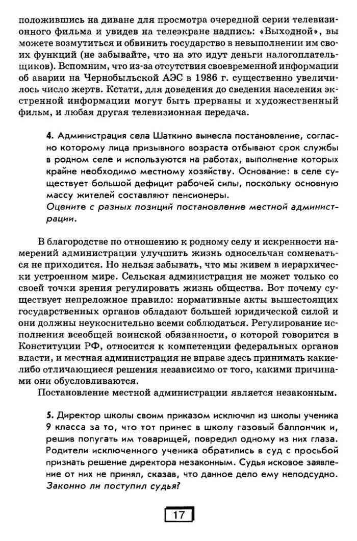 Разъяснение конституционного суда рф по конституционным правам граждан