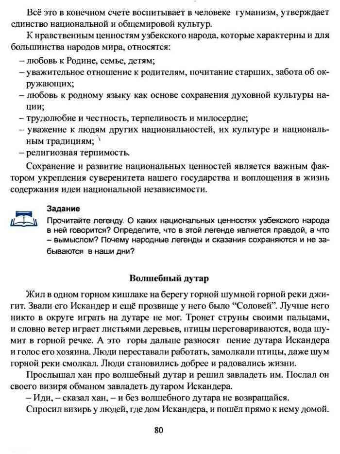 Учебник узбекского языка 6 класс
