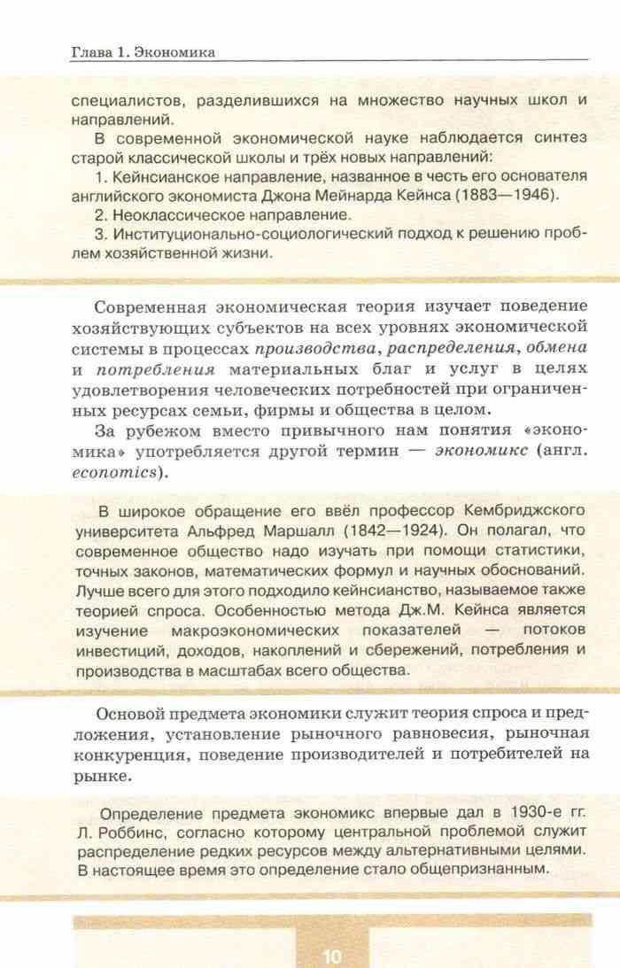 10 класс обществознание л. Н.