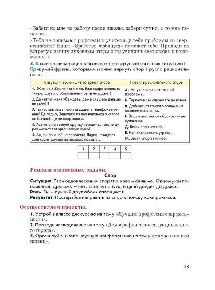 обществознание 9 класс насонова скачать pdf