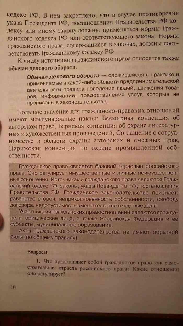 гражданский кодекс пмр раздел имущества