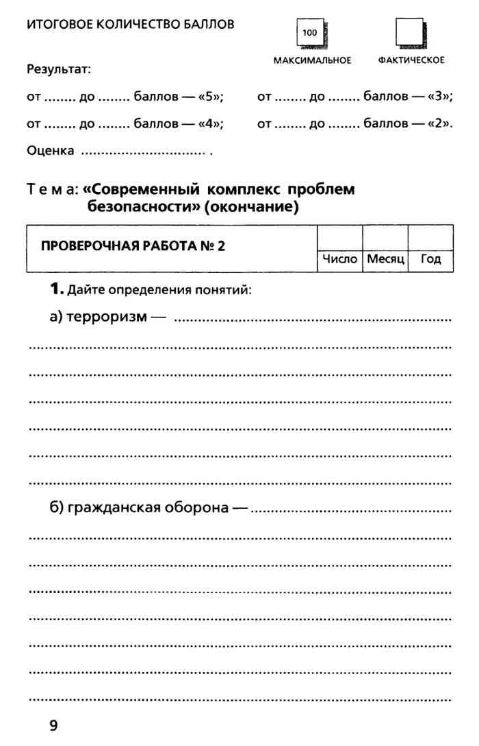 рабочая тетрадь по обж 9 класс ответы латчук