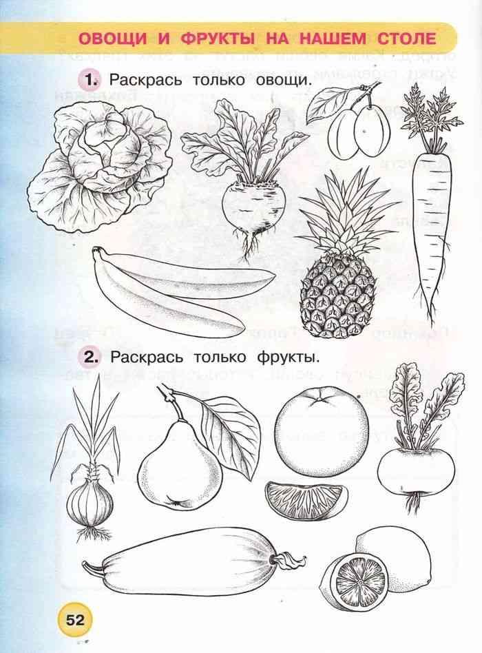 Овощи и фрукты картинки с заданиями