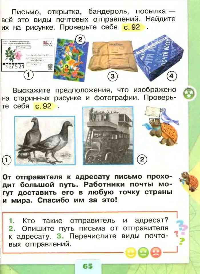 Виды почтовых отправлений картинки