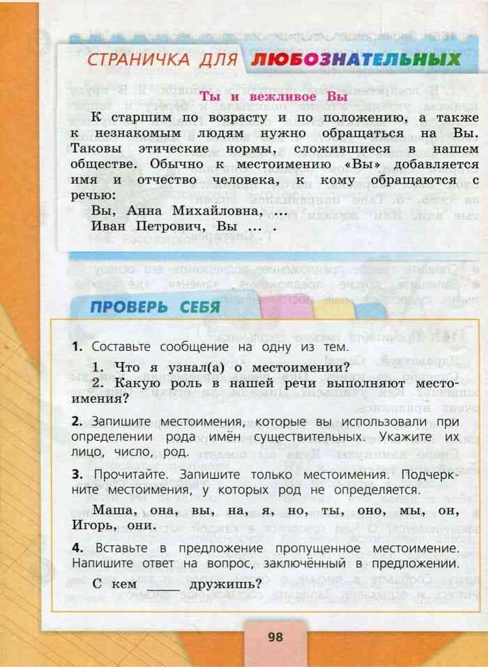 русский язык 3класса 1 часть