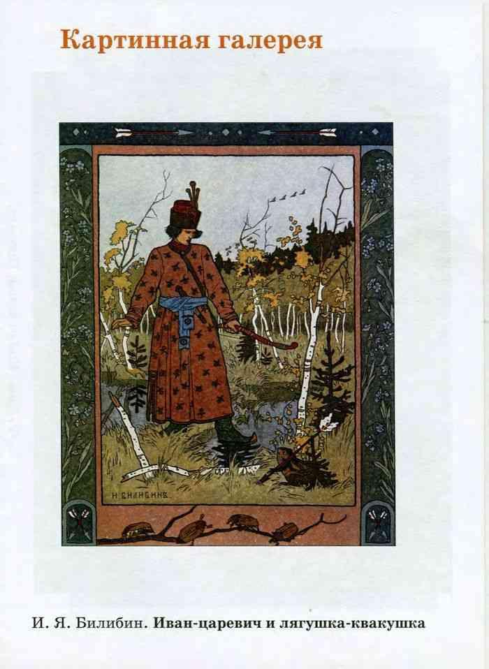 Картинка по теме иван-царевич и лягушка-квакушка