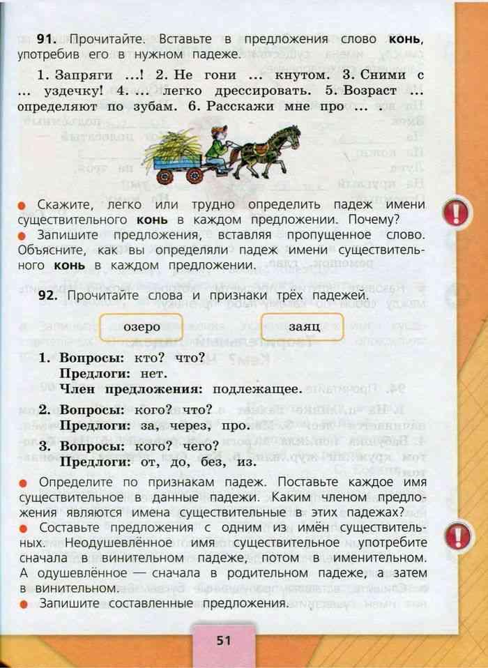 русский язык учебник страница 78