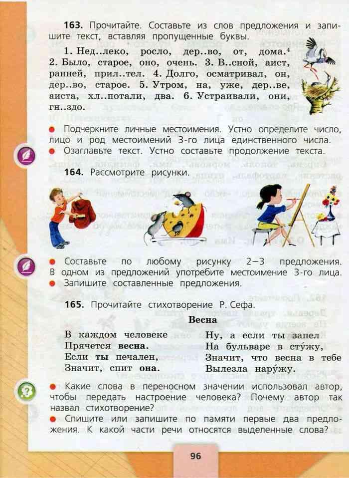 русский язык 3 класс учебник стр 110